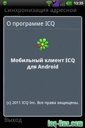 Icq Для Андроид Что Это